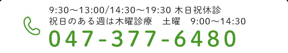 047-377-6480